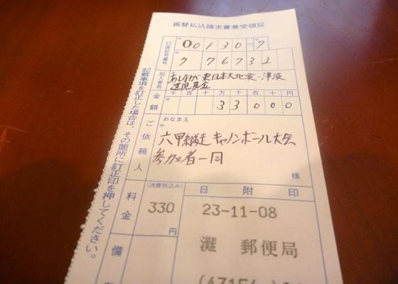 ashinaga.jpg